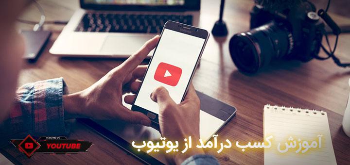 آموزش کسب درآمد دلاری از یوتیوب چگونه است؟